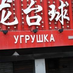 Китай: Трудности перевода
