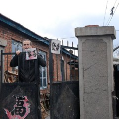 Китай: Провинция